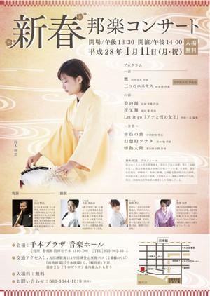 Chirashi_suzuki