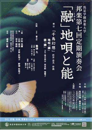 En1574_hougaku7_front_0210