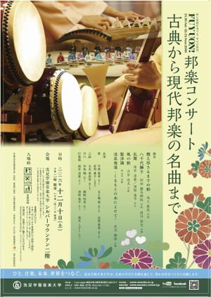 En1661_hogaku_1004