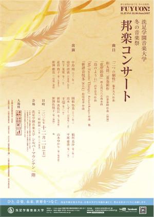 En1764_hougaku_1017