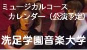 ミュージカル公演予定