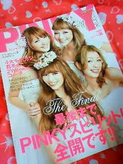 PINKY最終号