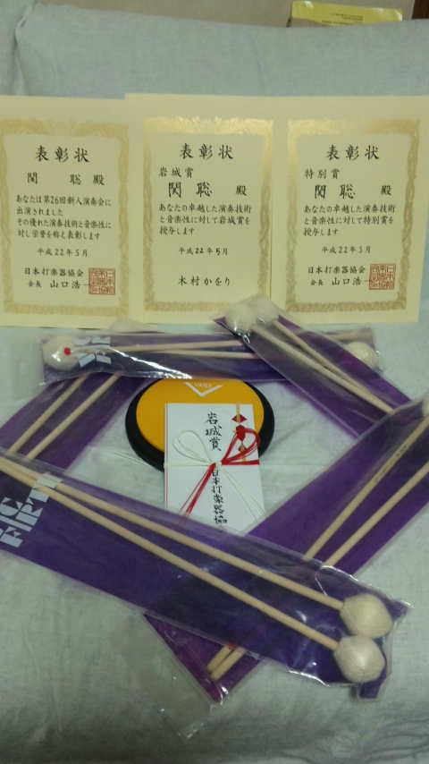 日本打楽器協会・新人演奏会