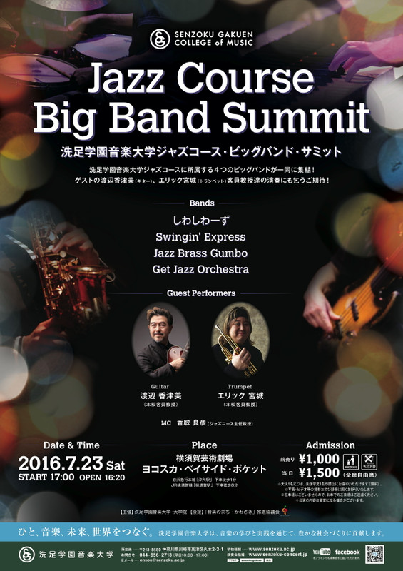 Bigband_summit1