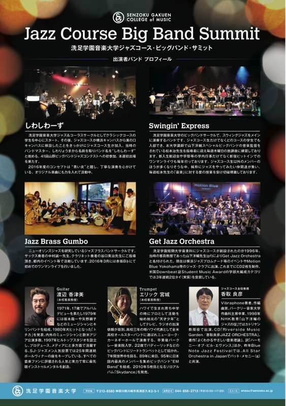 Bigband_summit2